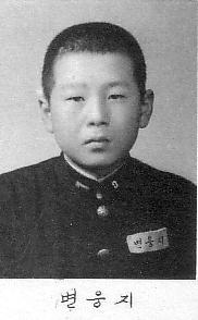 변웅지, 1962년 중앙중학 졸업앨범에서