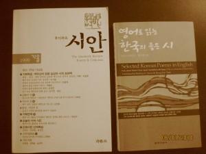 시안, 영어로 읽는 한국의 좋은 시