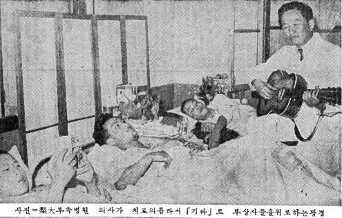 기타를 치며 부상자를 위로하던 이대부속병원 의사