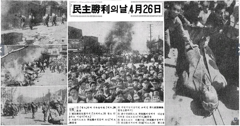 4월 26일에 보인 민중의 분노