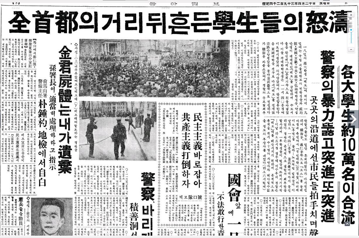 서울 전역의 거리를 휩쓴 노도와 같은 데모