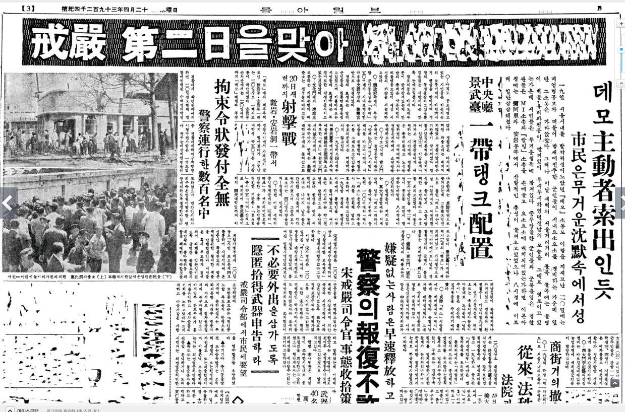 신문 언론 검열, 통제 시작