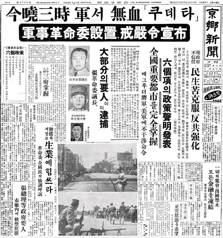 오일육 당시 경향신문 석간