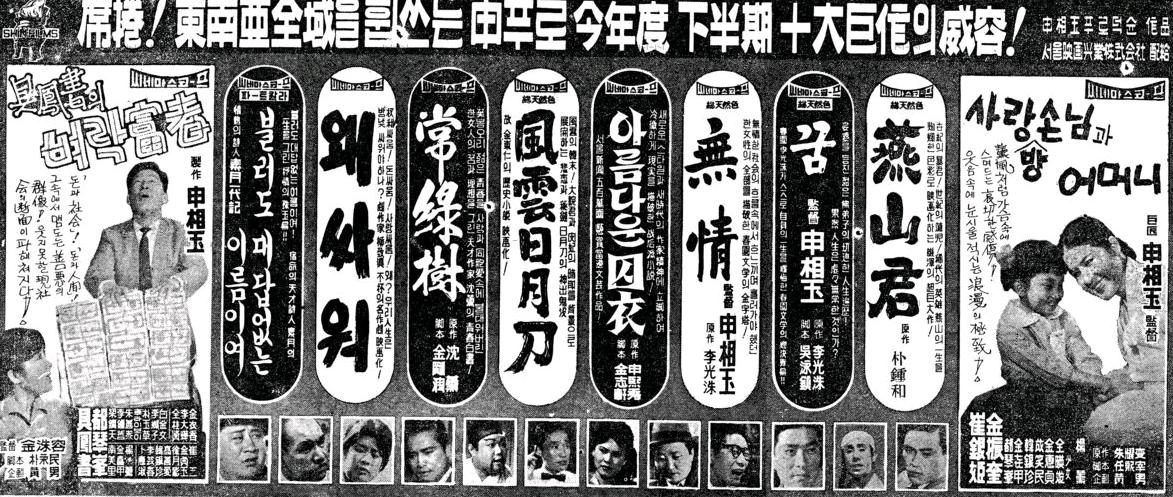 쿠데타 당시 상영되던 국산영화들
