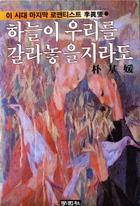 이진섭, 아내가 남편에게 바치는 책, 1983