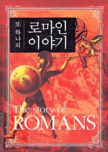 시오노 나나미, 또 하나의 로마인 이야기
