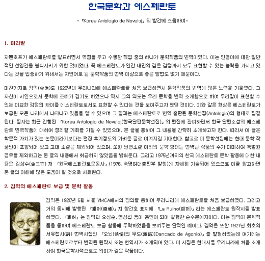 """인하대학 조성호 교수의 """"한국문학과 에스페란토"""""""