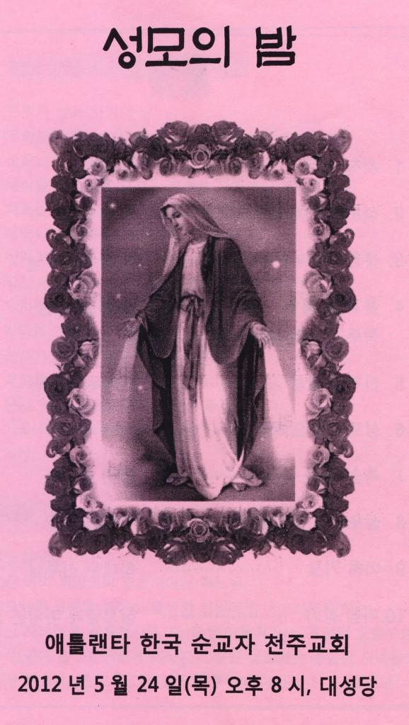 Atlanta Night of Virgin Mary