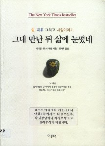 Kitchen Table Wisdom in Korean