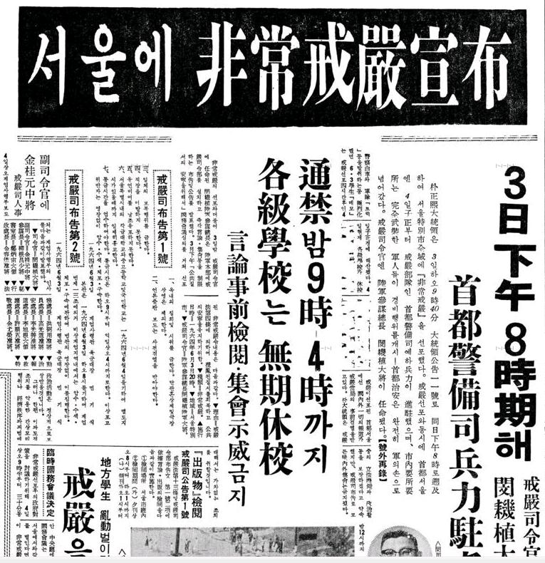 6.3 사태 서울지역 비상계엄 선포