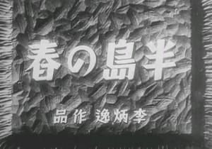 1941년 영화 '반도의 봄'