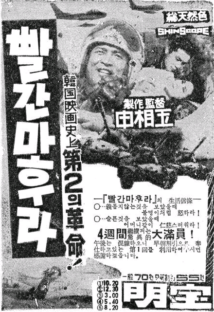 1964년 4월 8일자 동아일보 영화 광고