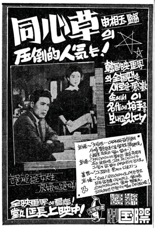 영화 동심초 신문광고, 1959년 7월 22일자 동아일보