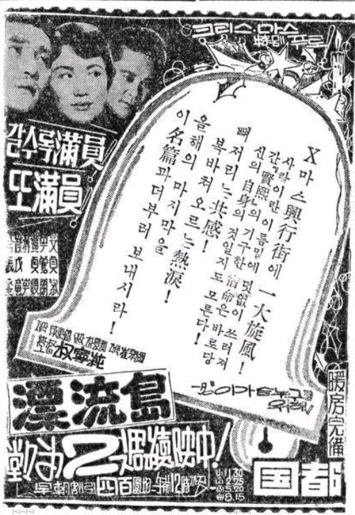영화 표류도 신문광고, 1960년 12월 25일자 동아일보