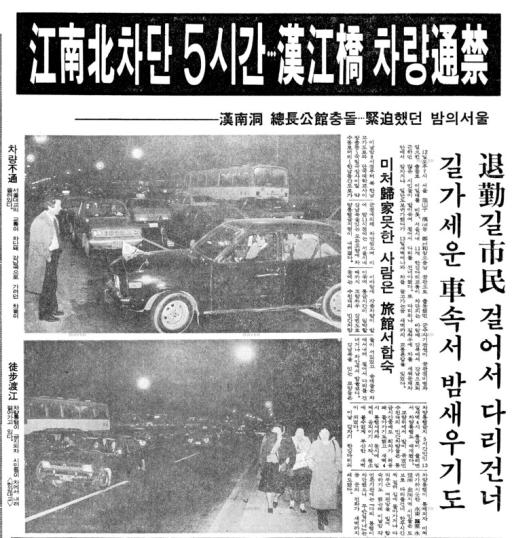 한강교가 '끊어진' 12월 12일 밤, 통행금지가 있었던 시절