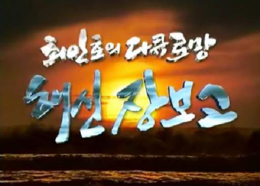 2003년 신년 KBS Special: 최인호의 다큐로망: 해신 장보고